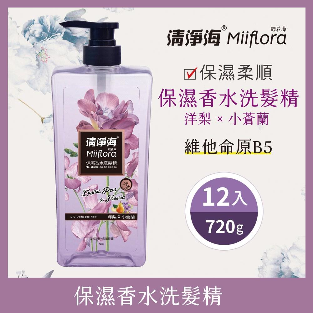 清淨海 輕花萃系列保濕香水洗髮精-洋梨+小蒼蘭 720g 12入