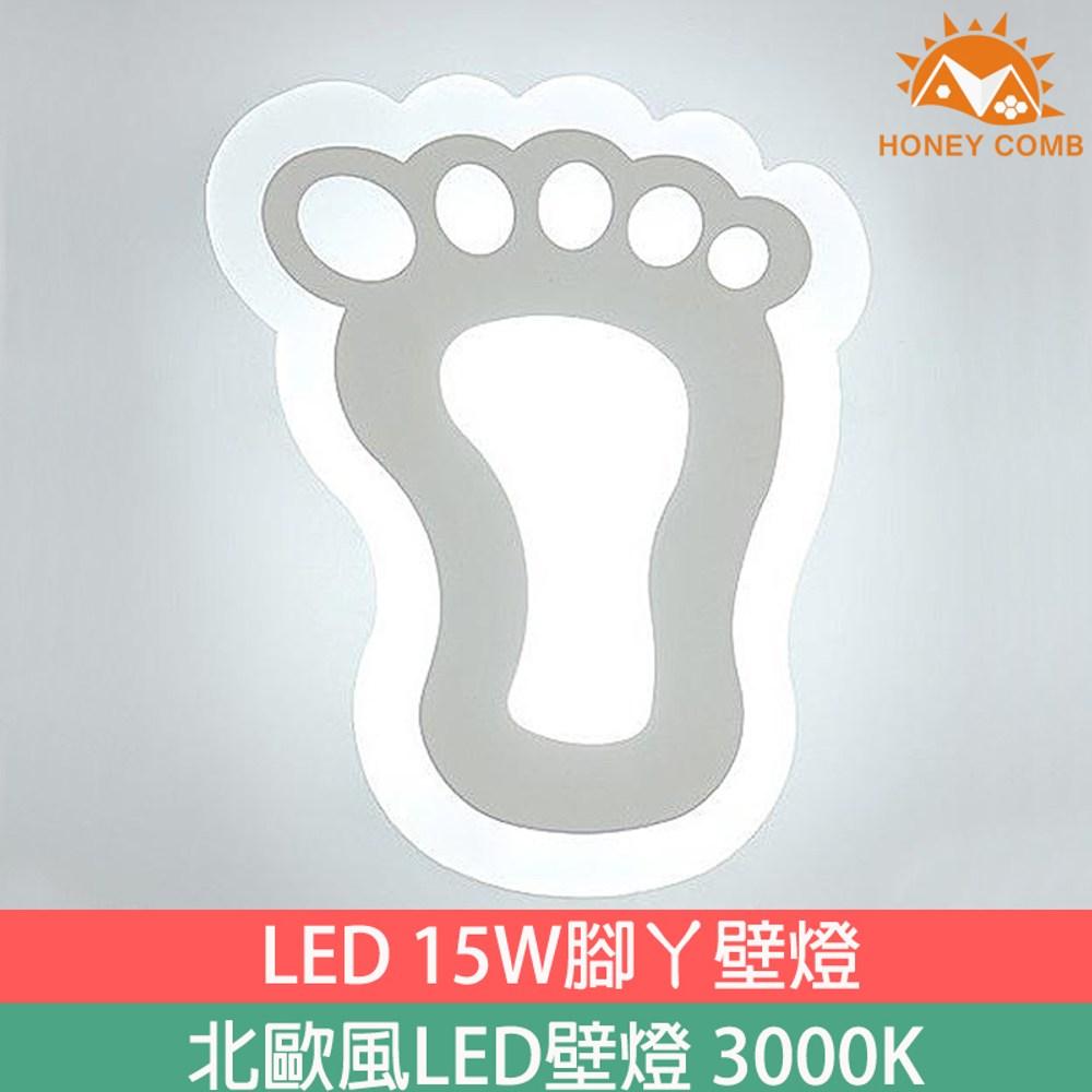 HONEY COMB LED 15W腳ㄚ子壁燈 TA8223
