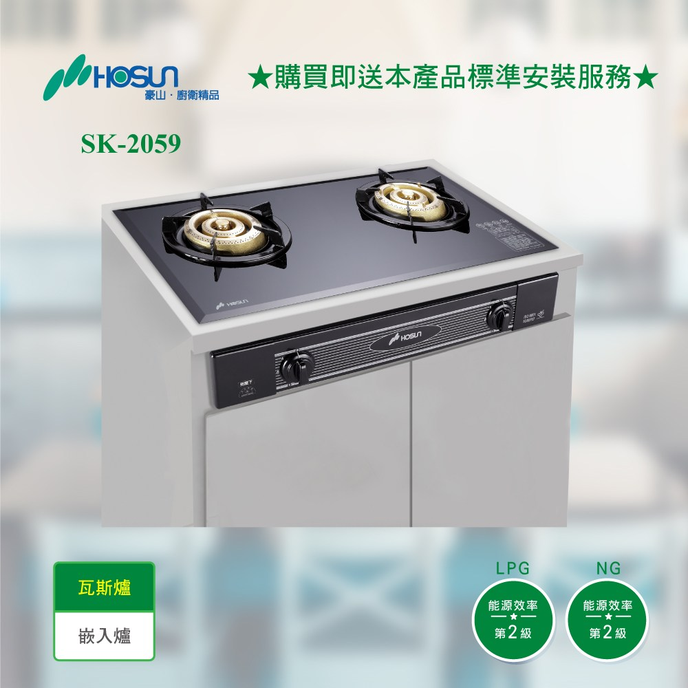 【豪山】SK-2059雙口玻璃嵌入爐_桶裝瓦斯
