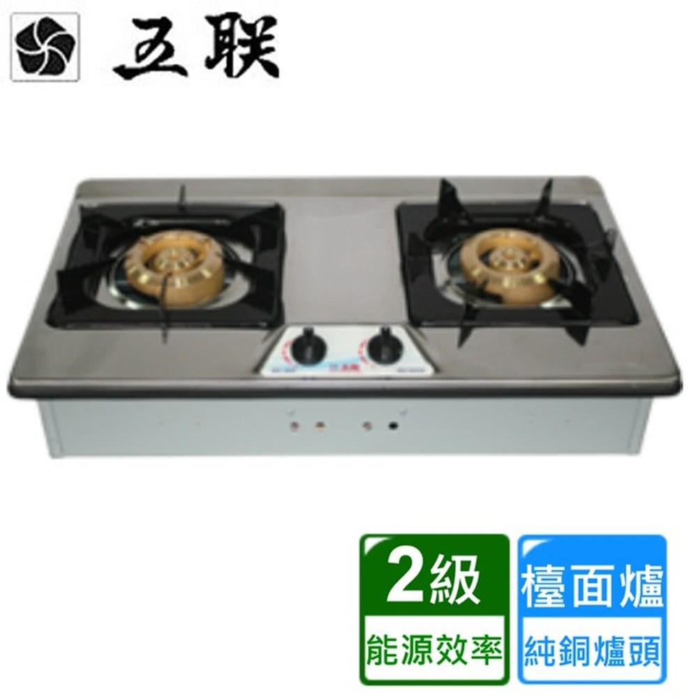 【五聯】WG-2699 雙內焰銅爐頭嵌入爐-桶裝瓦斯