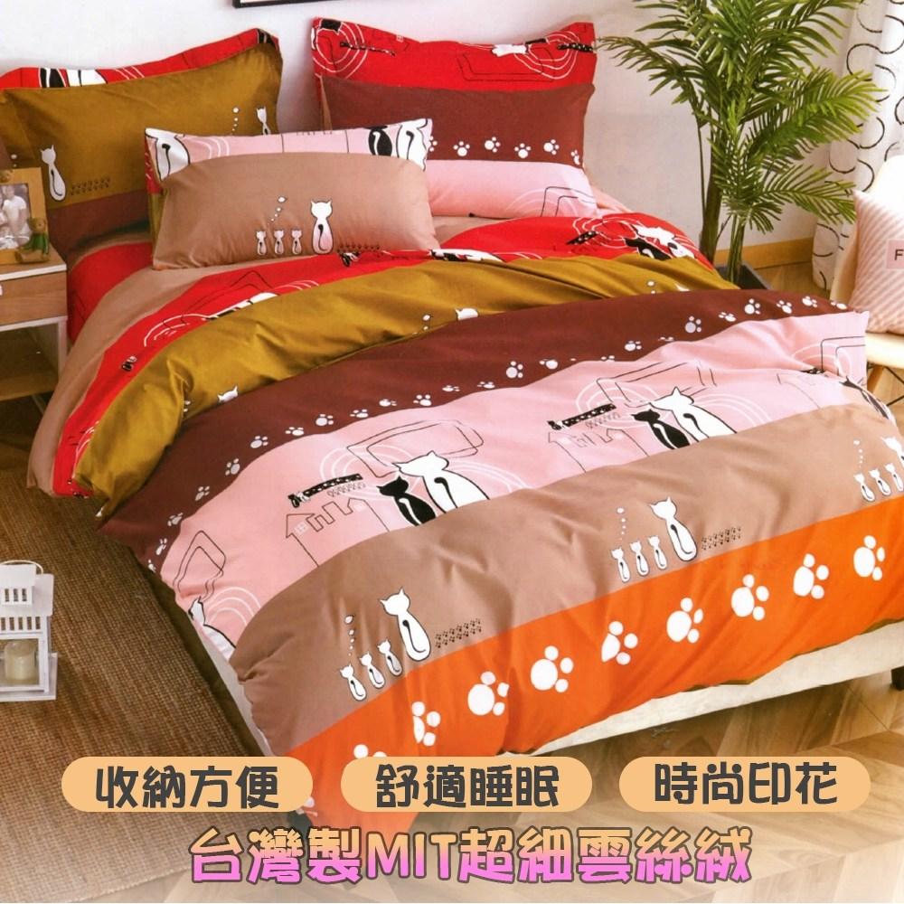 【eyah】台灣製100%超細雲絲絨雙人床包枕套3件組-多款任選情侶貓咪