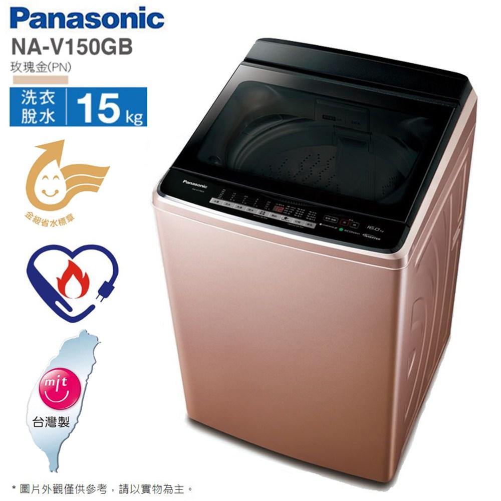國際牌15公斤變頻直立溫水洗衣機NA-V150GB-PN~含基本安裝