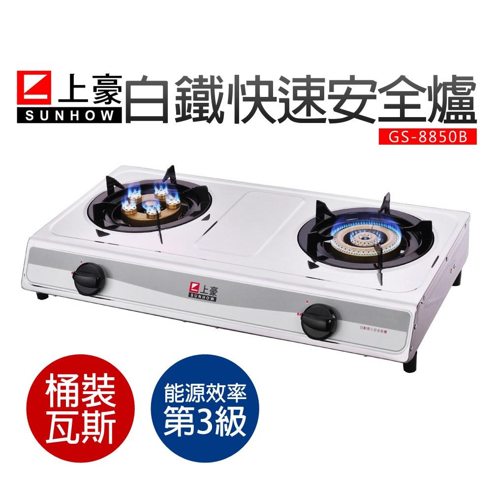 【上豪】白鐵快速安全爐-桶裝瓦斯(GS-8850B 不含基本安裝)