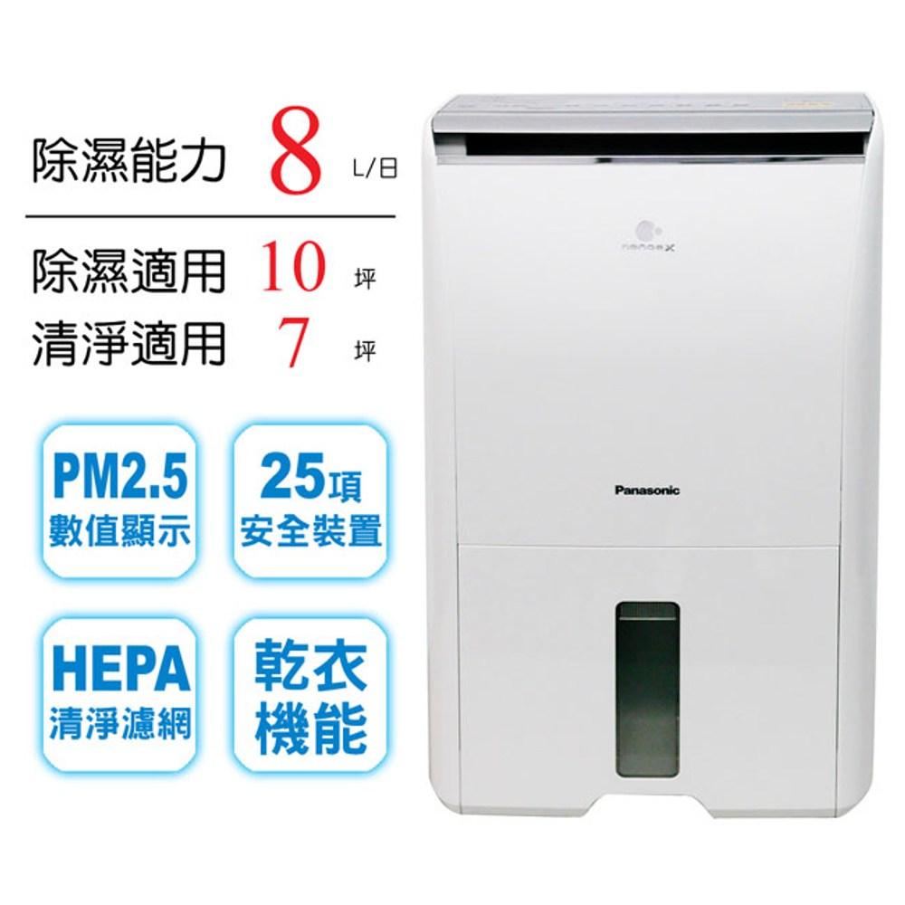 【Panasonic國際牌】8公升空氣清淨除濕機 F-Y16FH