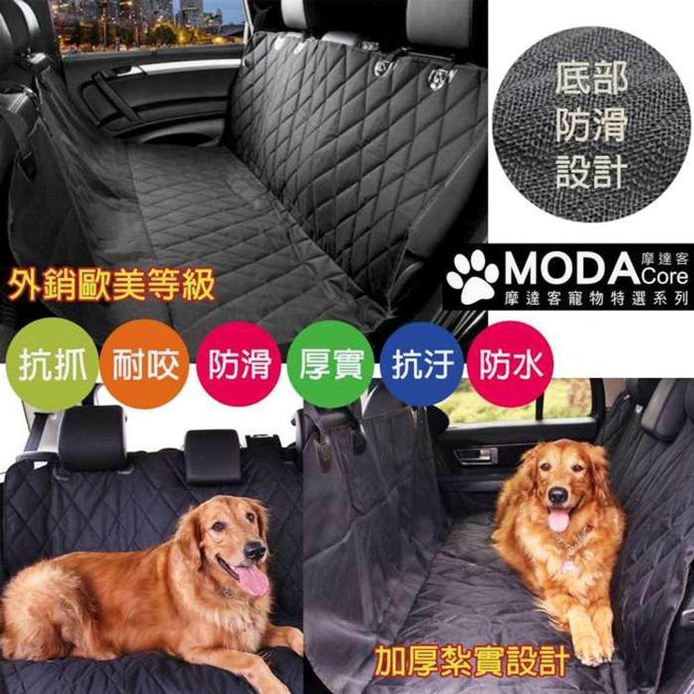 摩達客寵物系列 汽車後座寵物車墊(黑色加厚版)外出寵物坐墊 大狗首選單一規格