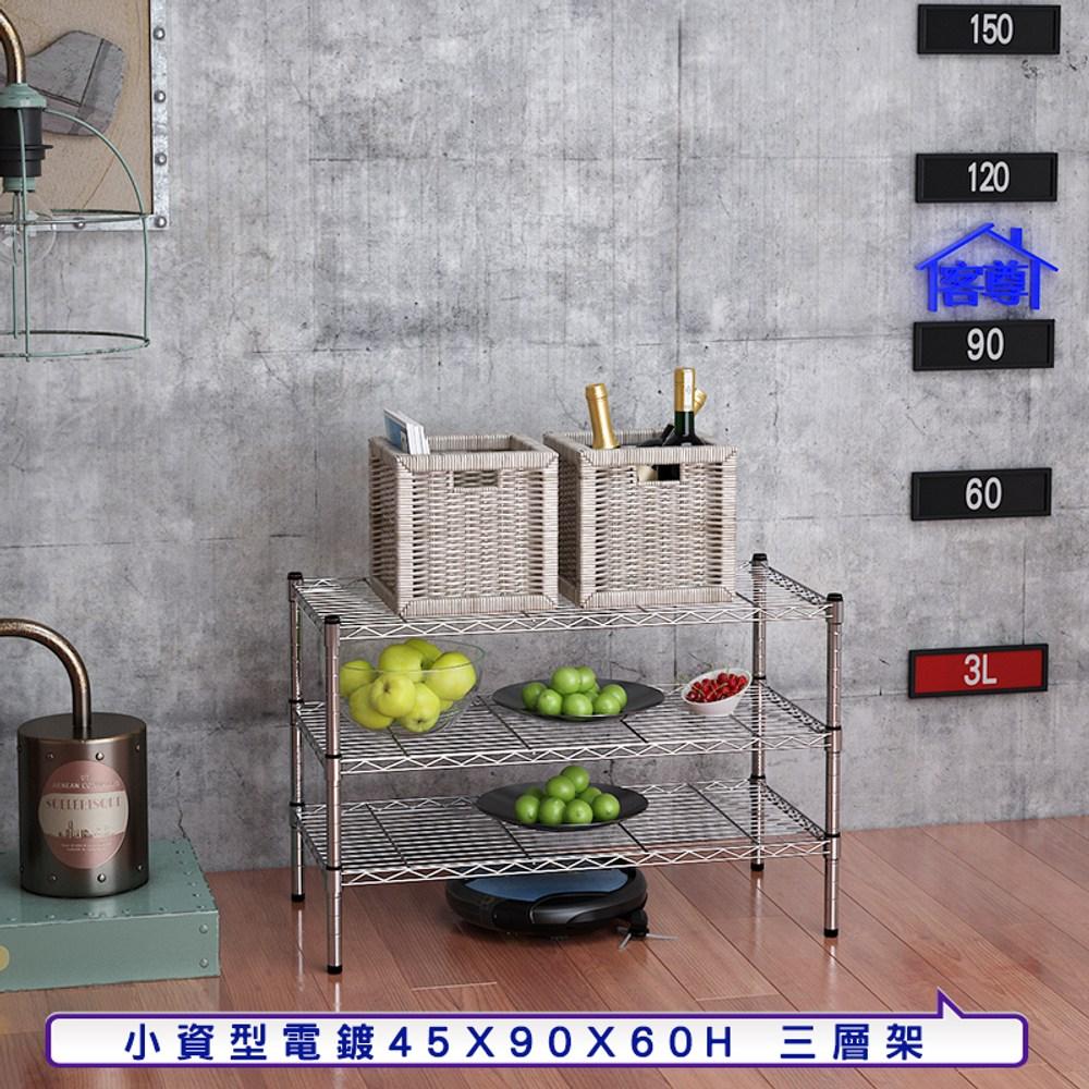 【客尊屋】小資型45X90X60Hcm 電鍍三層架