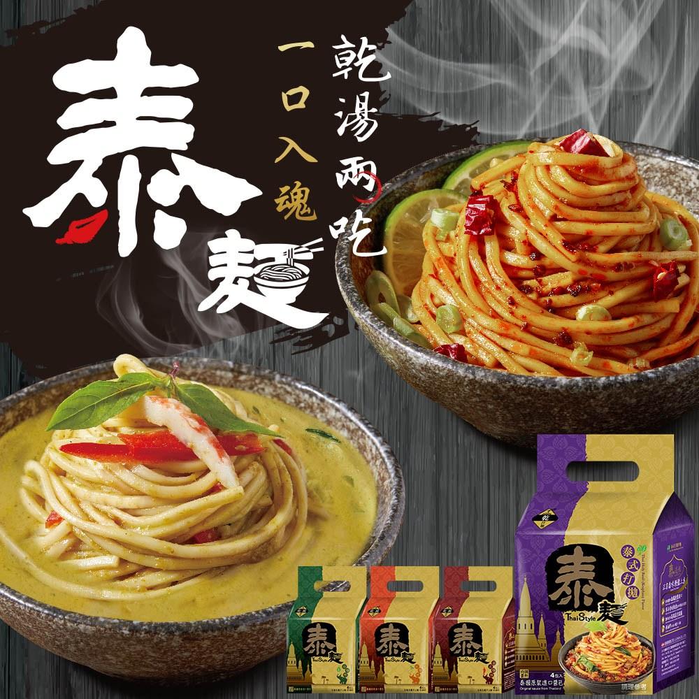 【稑珍】泰麵150gx4入(綠咖哩/紅咖哩/泰式酸辣各x1共3袋)