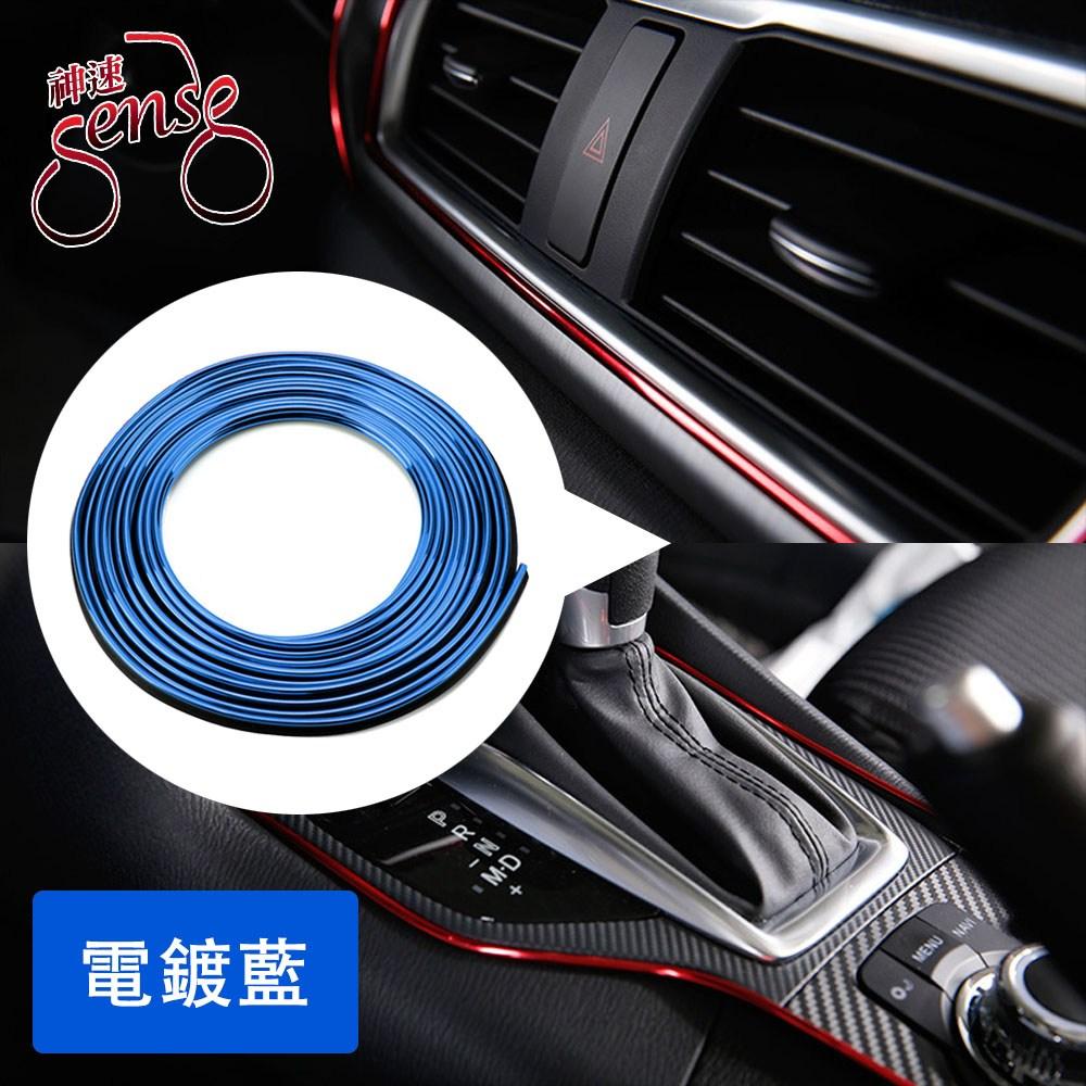 Sense神速 汽車內裝嵌入式電鍍縫隙裝飾條 藍/5M/2入