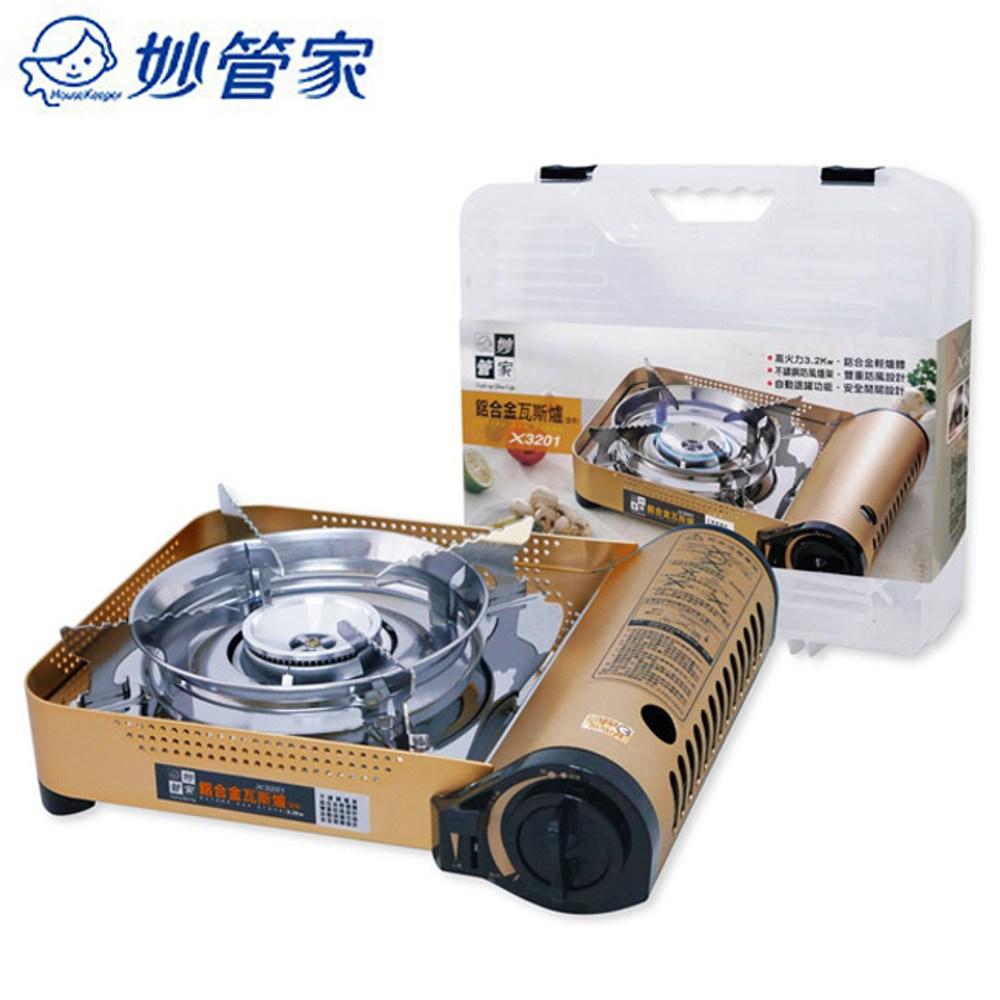 【妙管家】鋁合金防風瓦斯爐 X3201