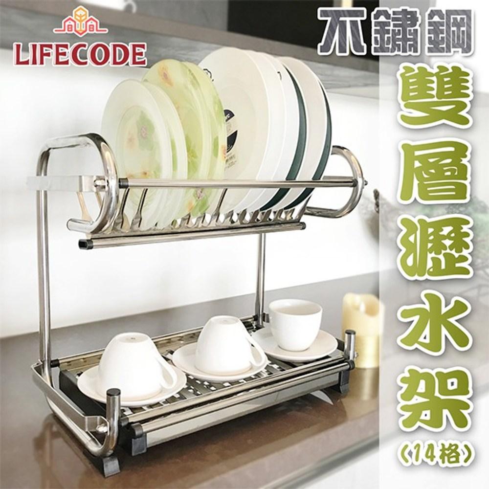 【LIFECODE】收納王不鏽鋼碗盤瀝水架(可掛牆)-14碟位