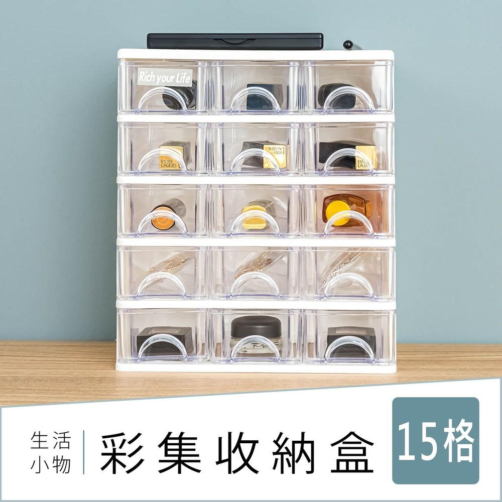 【dayneeds】15格採集收納盒