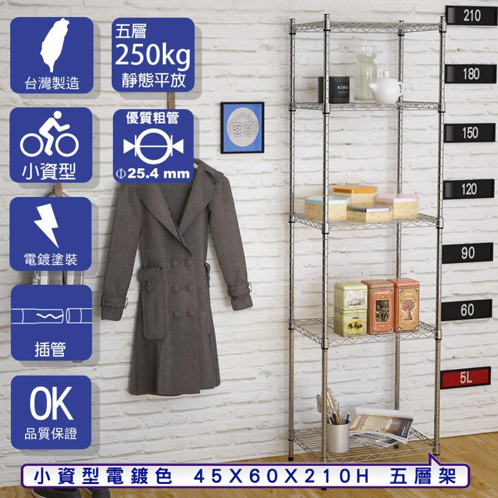 【客尊屋】小資型45X60X210Hcm 電鍍五層架