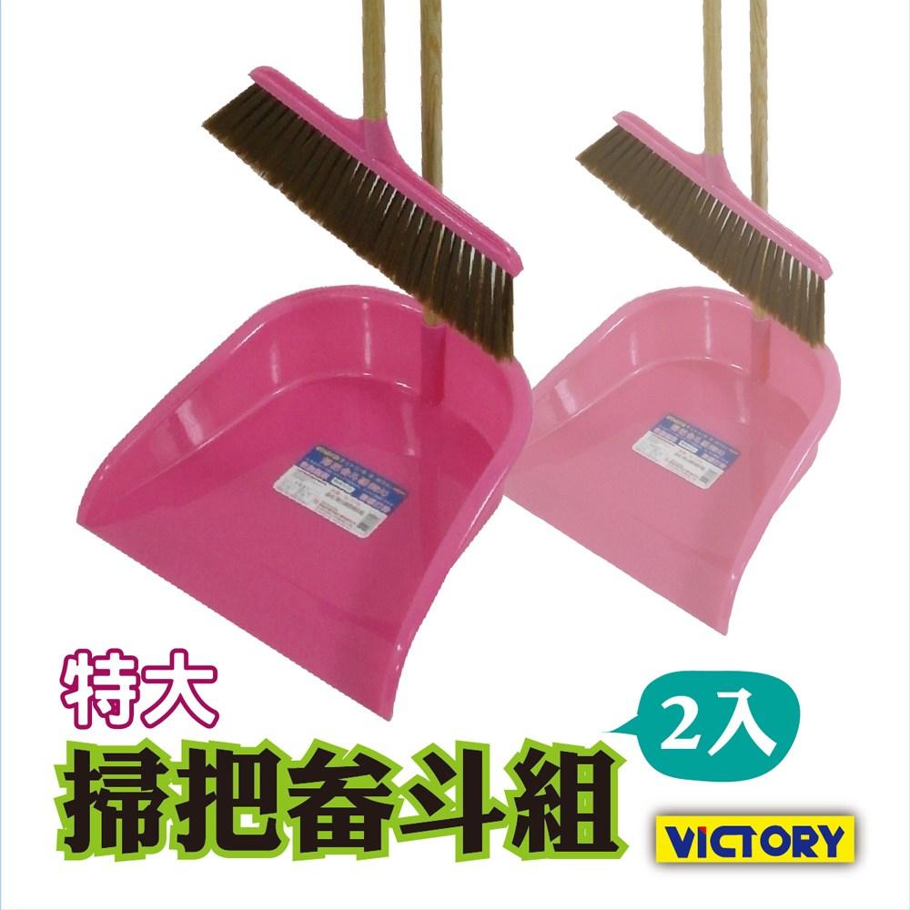 【VICTORY】特大掃把畚斗組(2入) #1026002