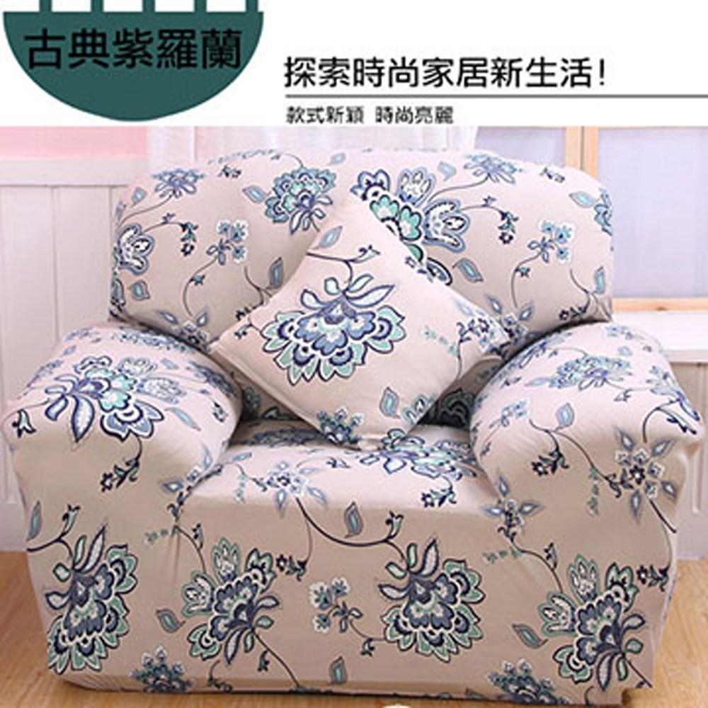 【挪威森林】古典紫羅蘭舒適彈性沙發套/沙發罩/不含抱枕套/三人座