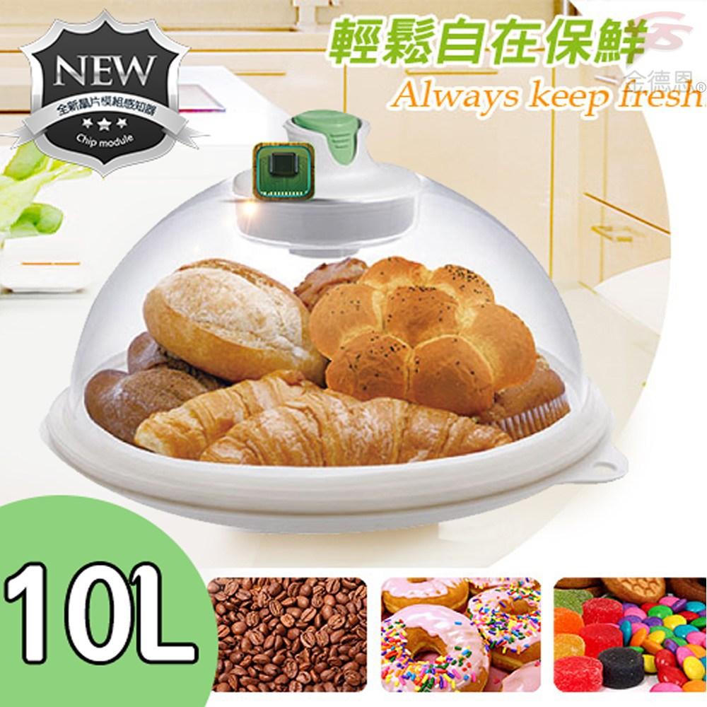 金德恩 台灣製造專利款 高科技智能晶片經典按壓式真空保鮮罐禮盒10L組