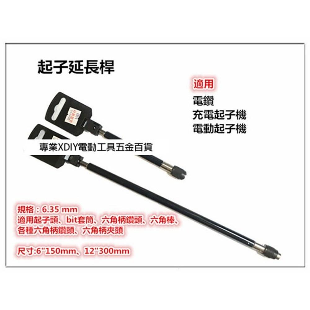 電鑽 充電起子機 電動起子機 專用 起子延長桿 12吋 300mm