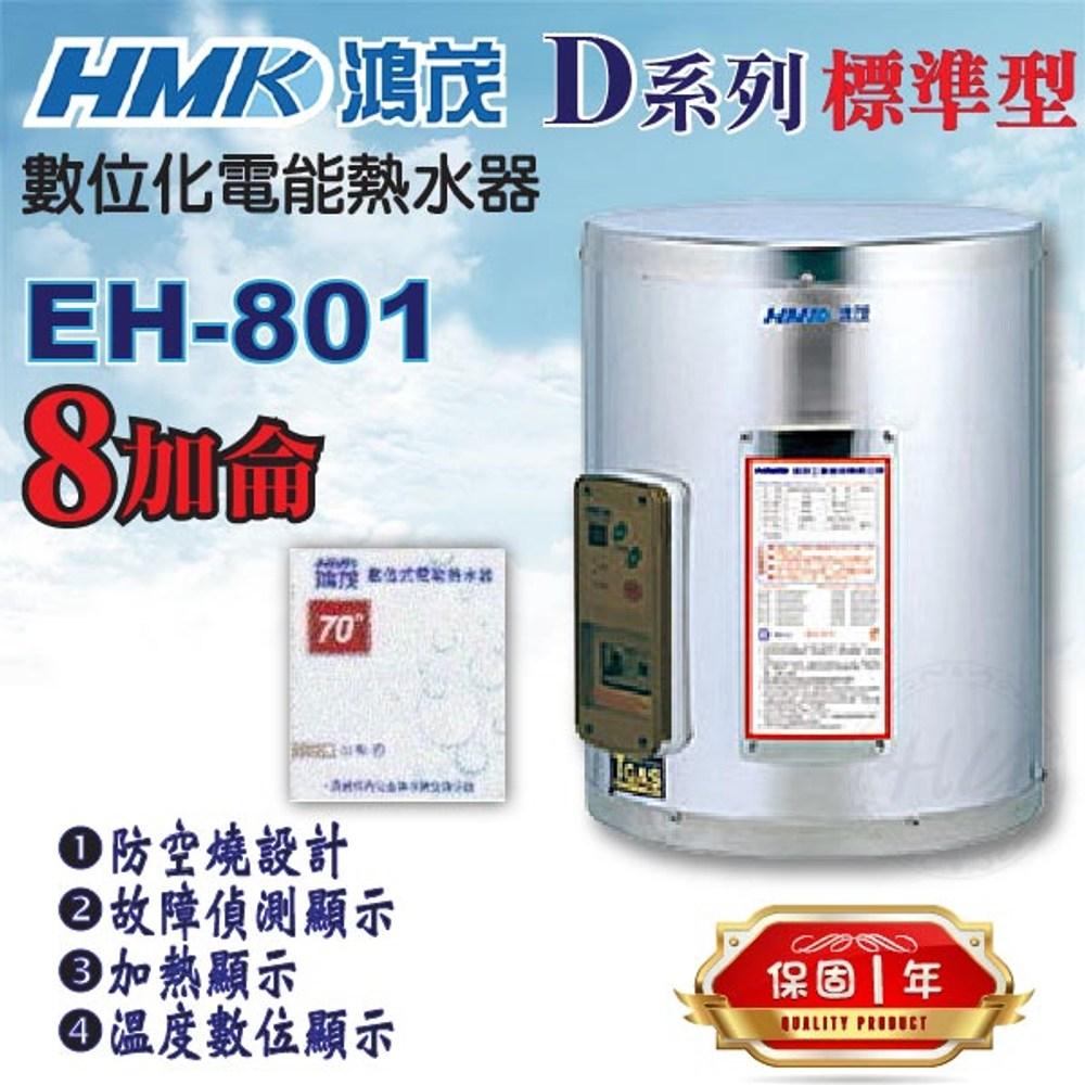 鴻茂數位標準型D系列EH-801不鏽鋼電熱水器8加侖《不含安裝》