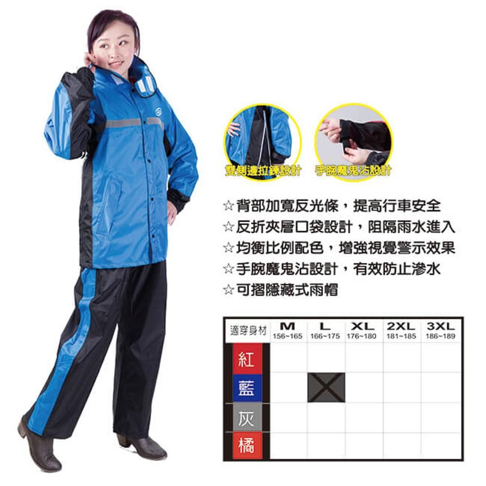 JAP全方位側開套裝雨衣 YW-R202B-藍色