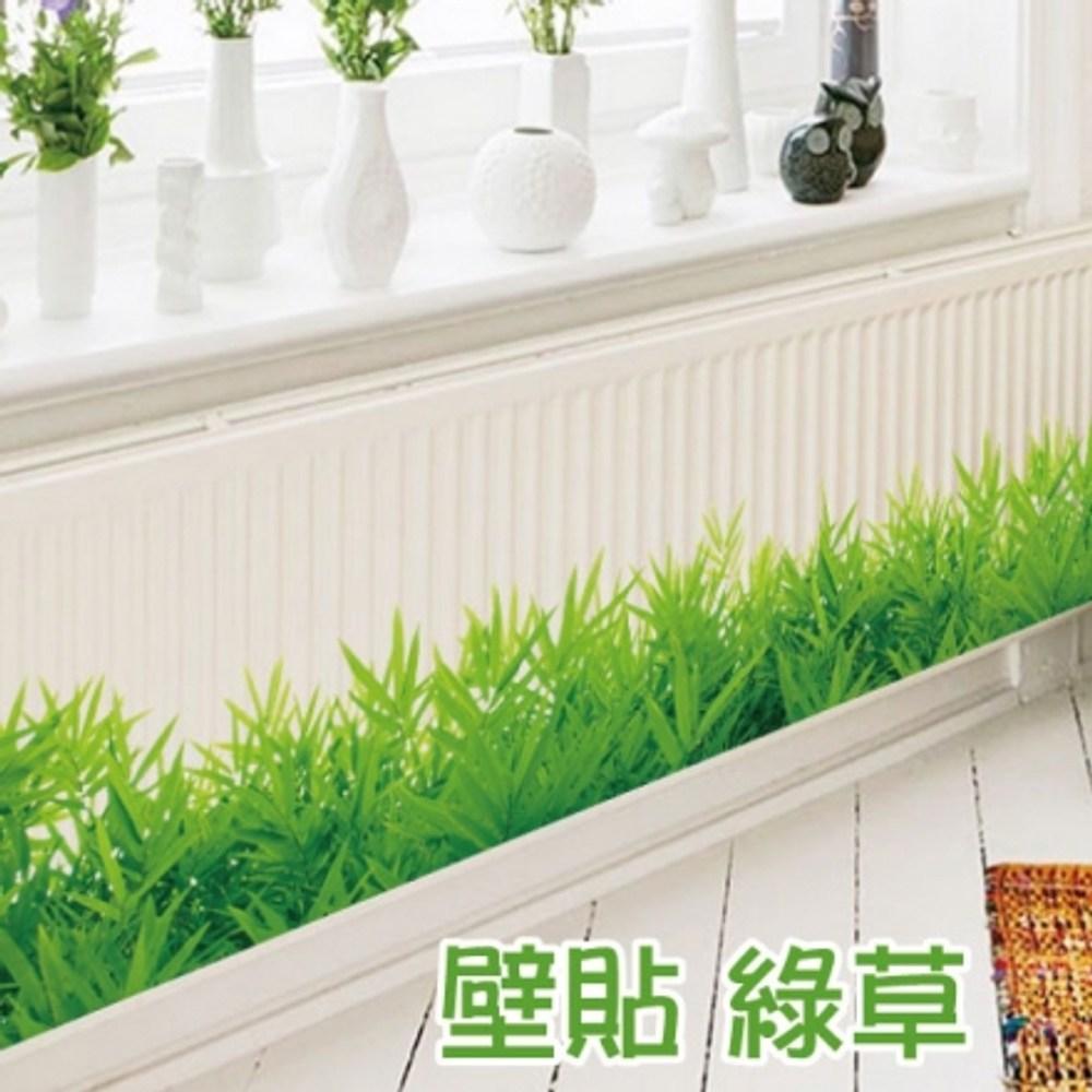 創意無痕壁貼 綠草