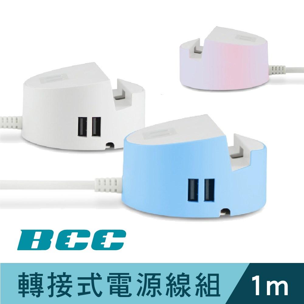 【BCC】RC200 三合一延長插座附USB直立座(1 公尺)-粉色