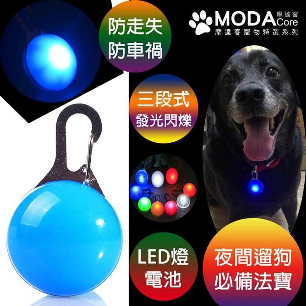 摩達客 LED寵物發光吊墜吊飾 (天藍色)夜間遛狗貓防走失閃光燈掛墜單一規格