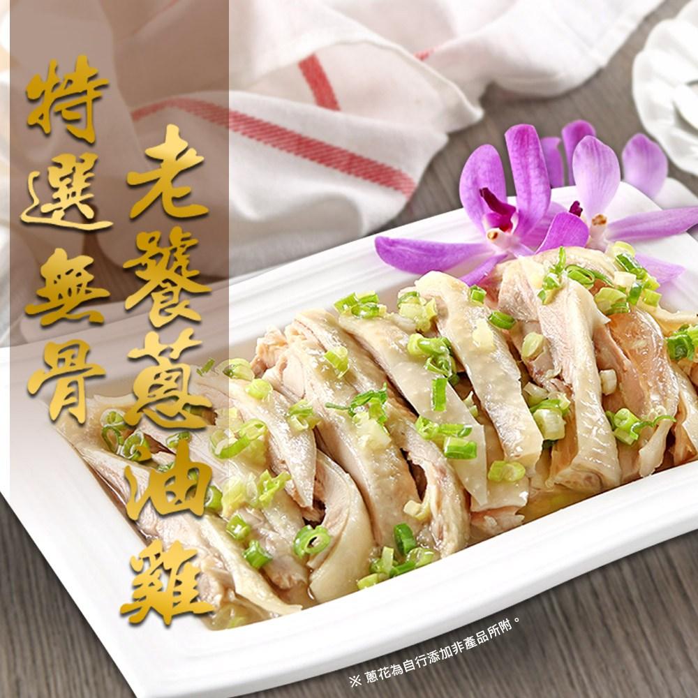 【愛上新鮮】無骨老饕蔥油雞6包(600g (固形物400g))
