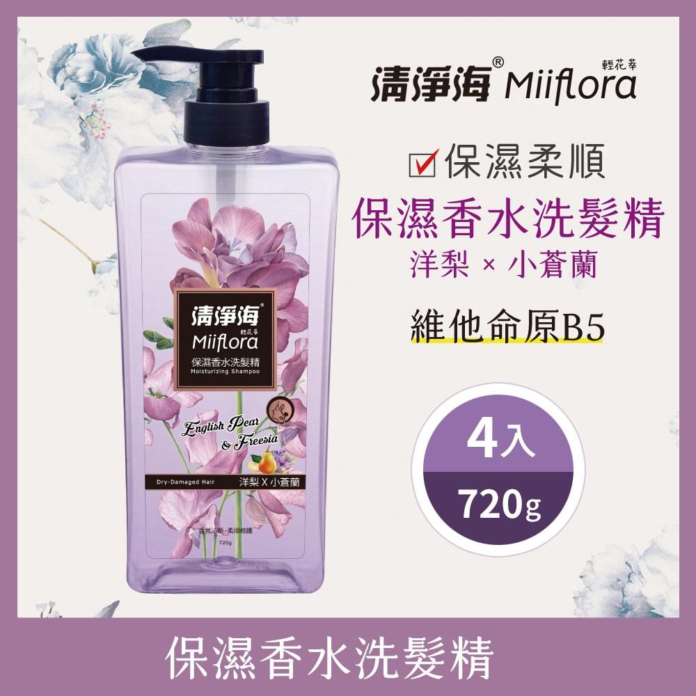 清淨海 輕花萃系列保濕香水洗髮精-洋梨+小蒼蘭 720g 4入