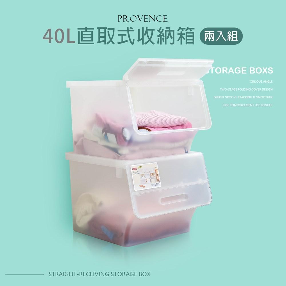 【dayneeds】 40L 普羅旺直取式收納箱-二入