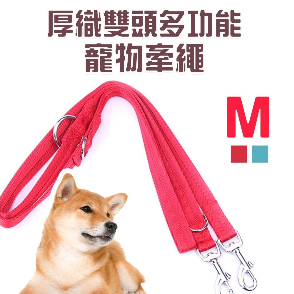 厚織雙頭多功能寵物牽繩(M-紅)