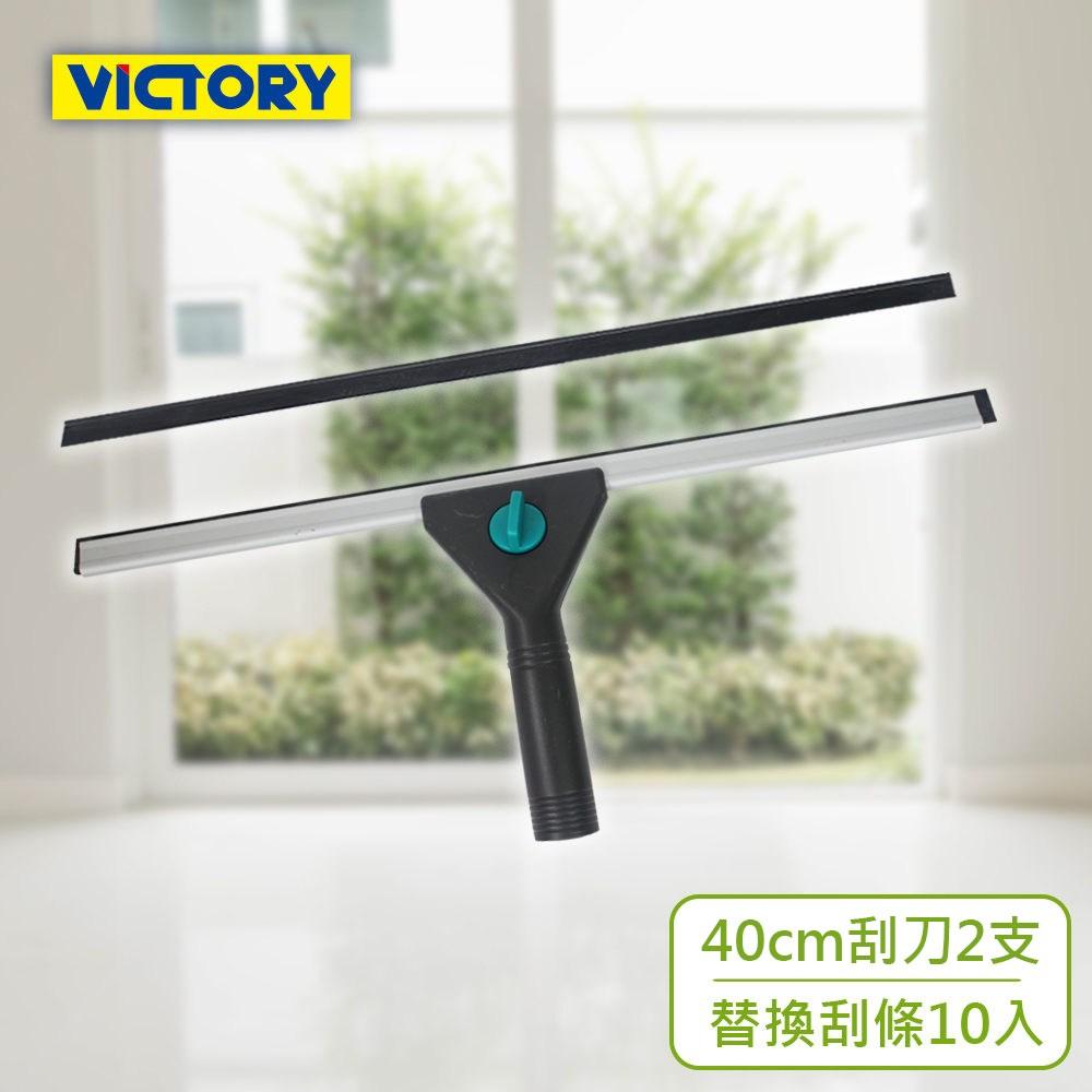 【VICTORY】業務用鋁合金架桌面窗戶玻璃刮刀組合40cm(2組)