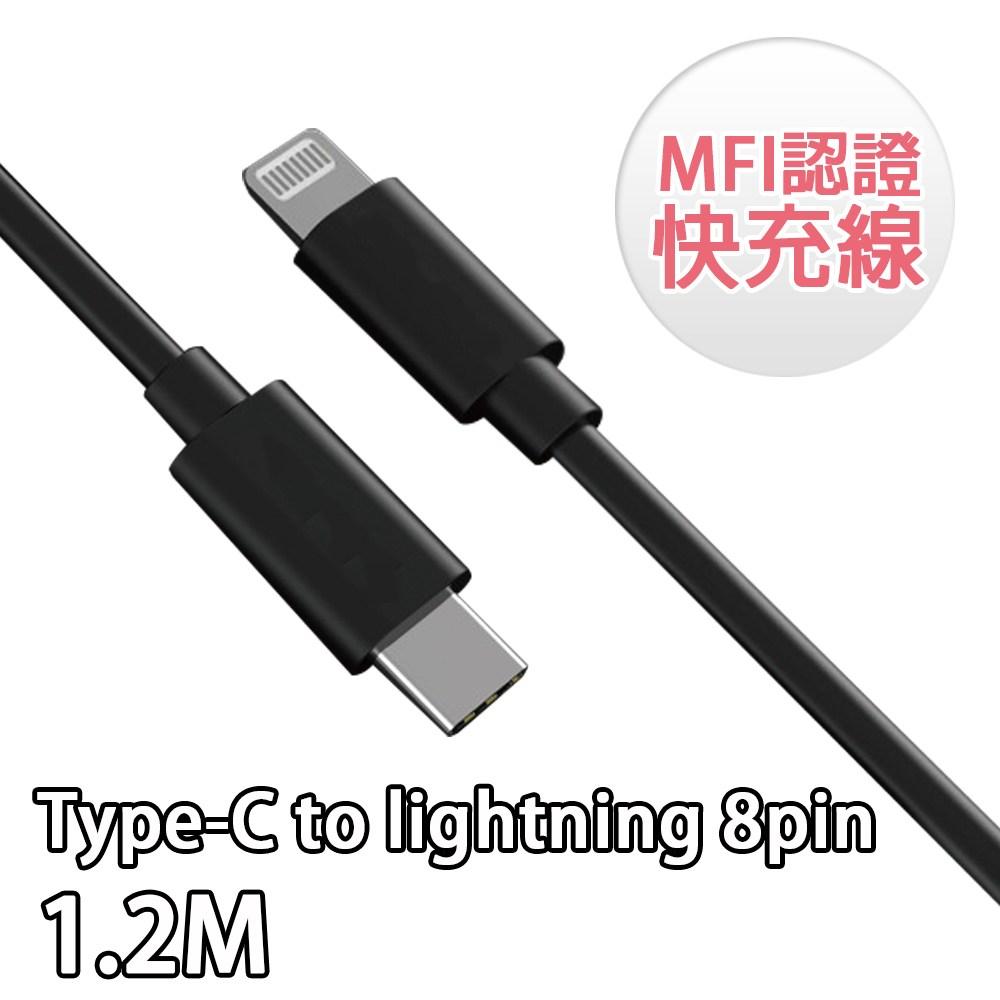 嚴選蘋果認證Type-C to 8pin充電傳輸線 黑/1.2M