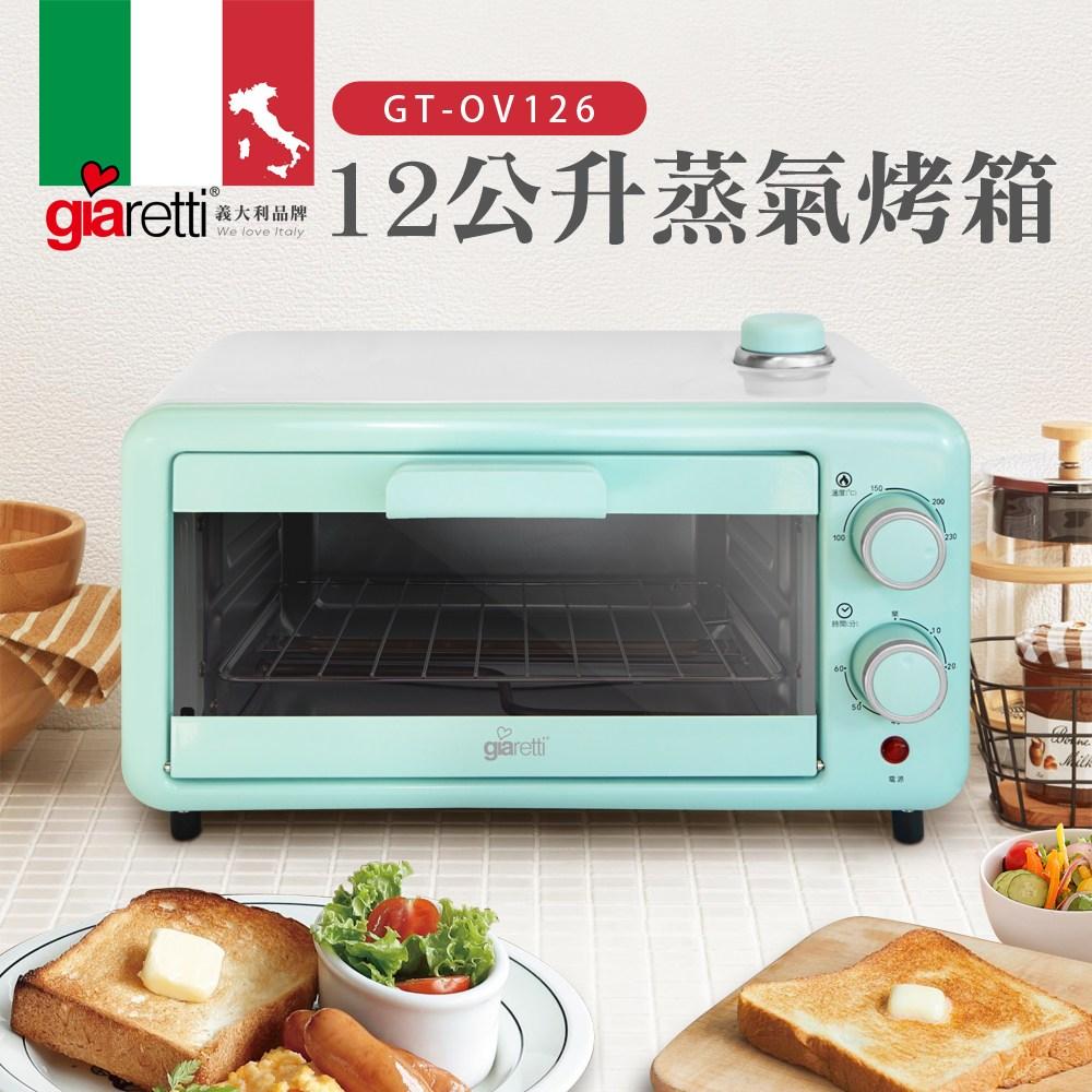 【義大利 Giaretti】12公升蒸氣烤箱(GT-OV126)