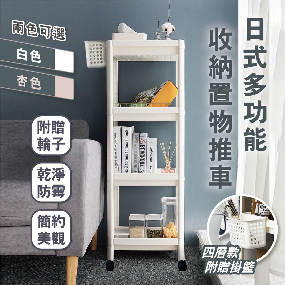 【慢慢家居】日式多功能收納四層置物推車 附掛籃 (2入)白色+杏色