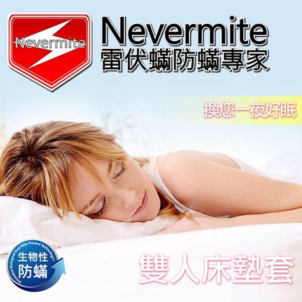 【Nevermite 雷伏蟎】天然精油全包式雙人防蟎床墊套
