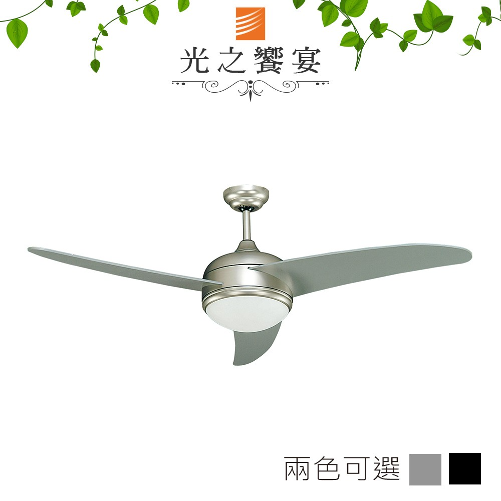【光之饗宴】52吋富士山/附遙控/E27*1+夜/兩色可選(台灣製造)銀色