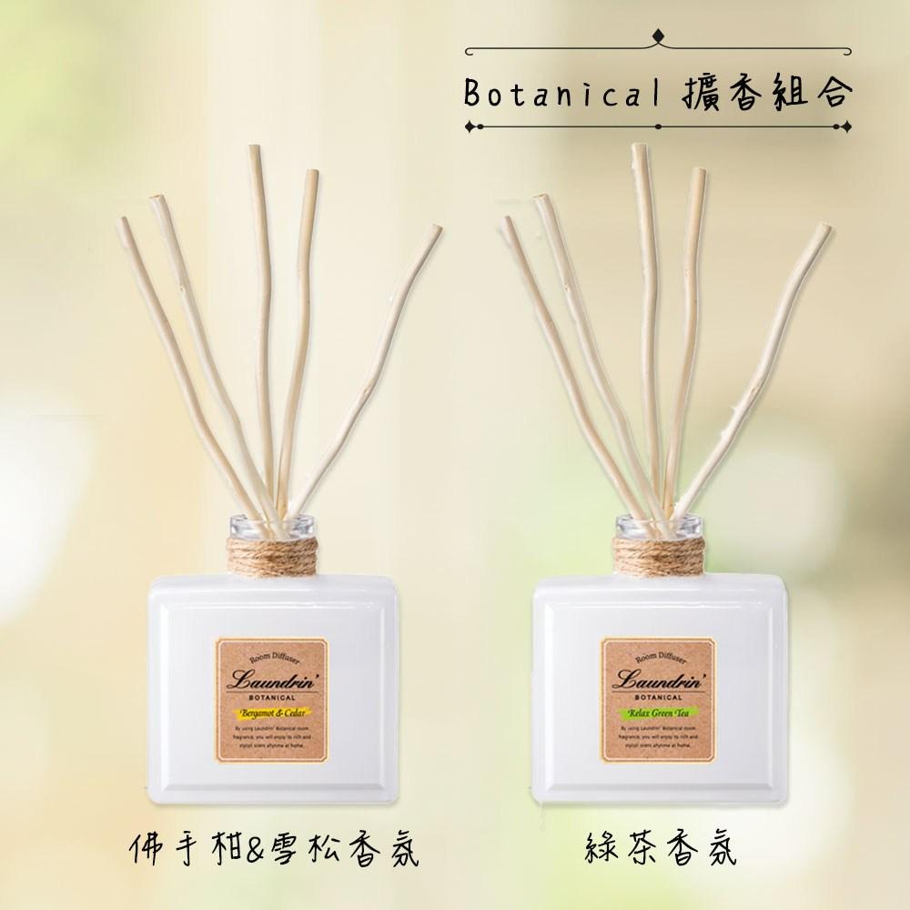 日本朗德林(Botanical)香水系列擴香(綠茶香氛+佛手柑&雪松)