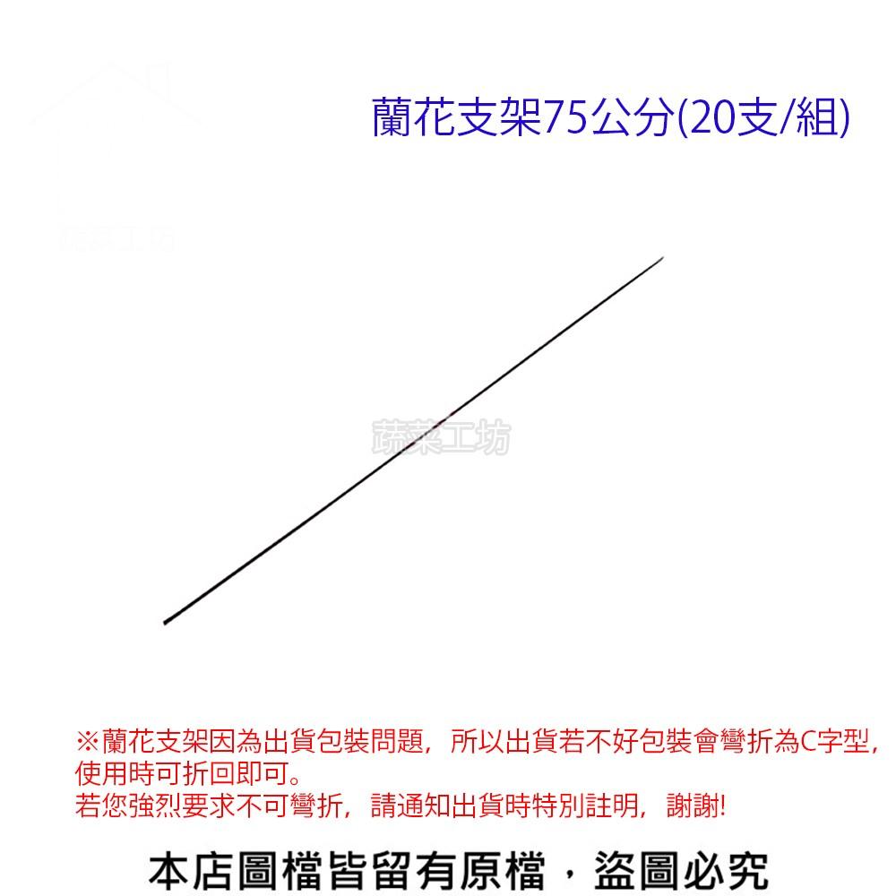 蘭花支架75公分(20支/組)
