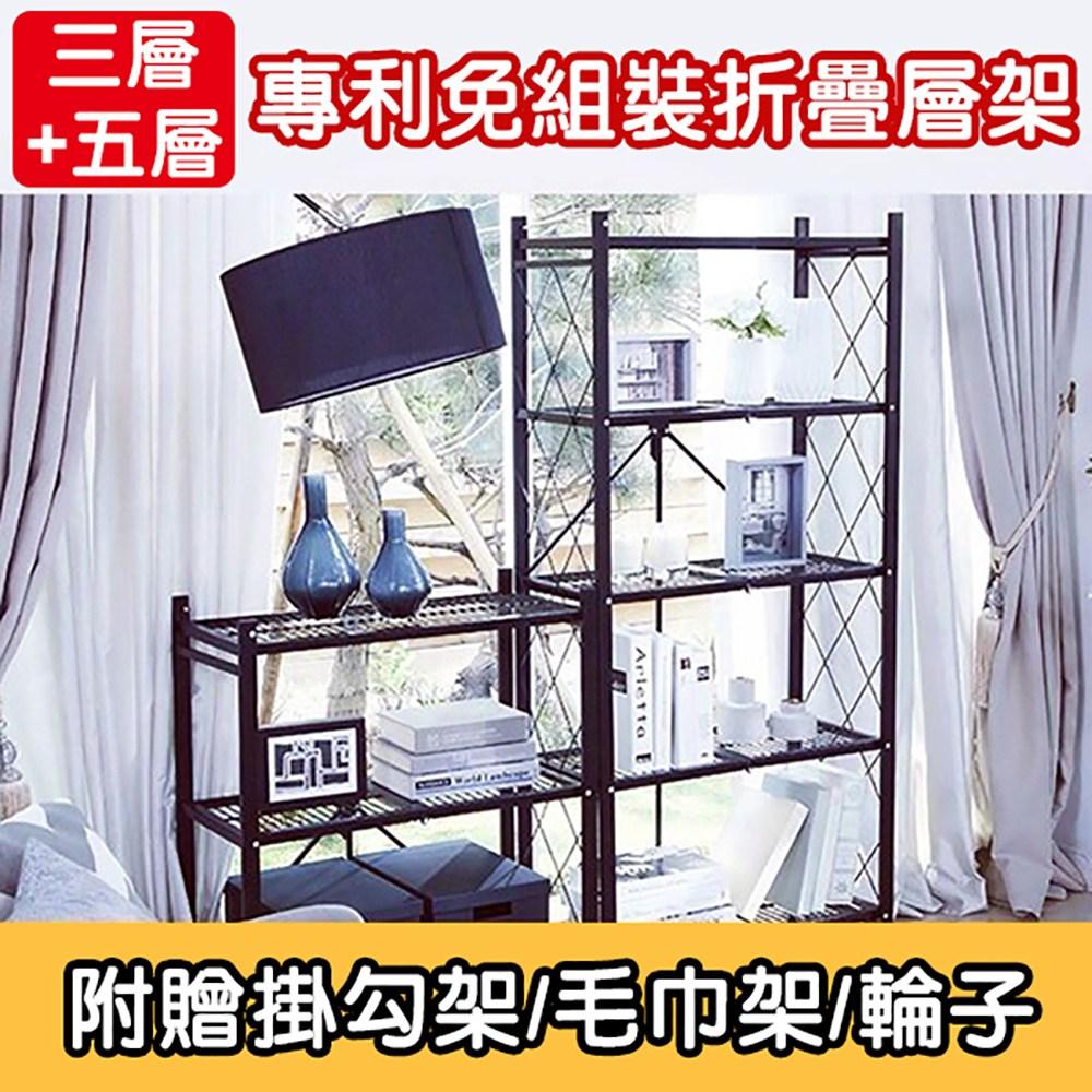 【媽媽咪呀】專利免組裝折疊層架/折疊櫃/置物架_三層+五層雅典白