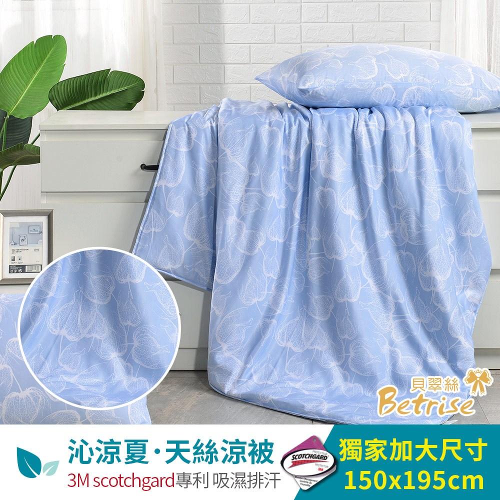 【Betrise余音】3M吸濕排汗專利天絲鋪棉涼被一入 5X6.5尺
