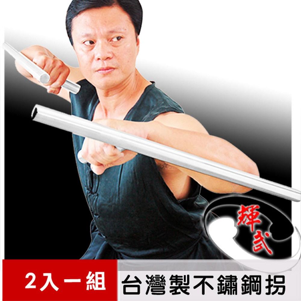 【輝武】台灣製造-加厚加重不銹鋼拐/T型拐/武術雙拐-55CM-二入組
