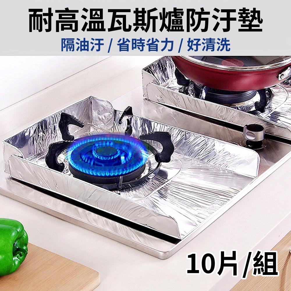 【媽媽咪呀】日本熱銷好乾淨瓦斯爐防污擋油鋁箔墊(5包共10片)