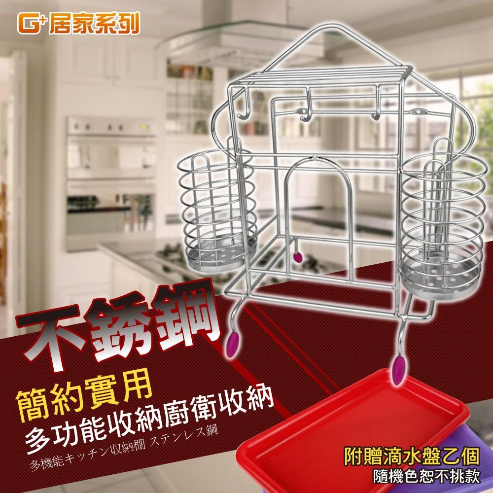 G+居家 304不鏽鋼菜刀餐具砧板收納架(附滴水盤)