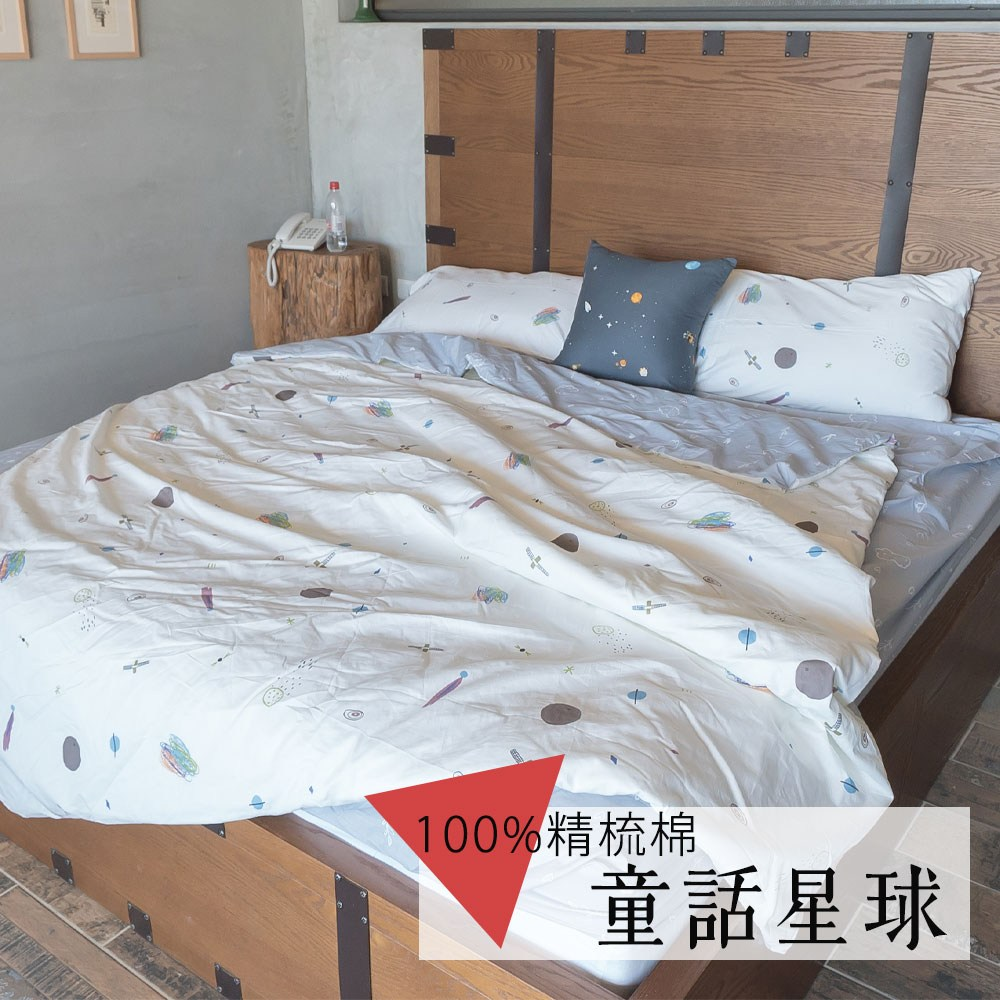 童話星球 100%精梳棉 床包被套組/單人  棉床本舖