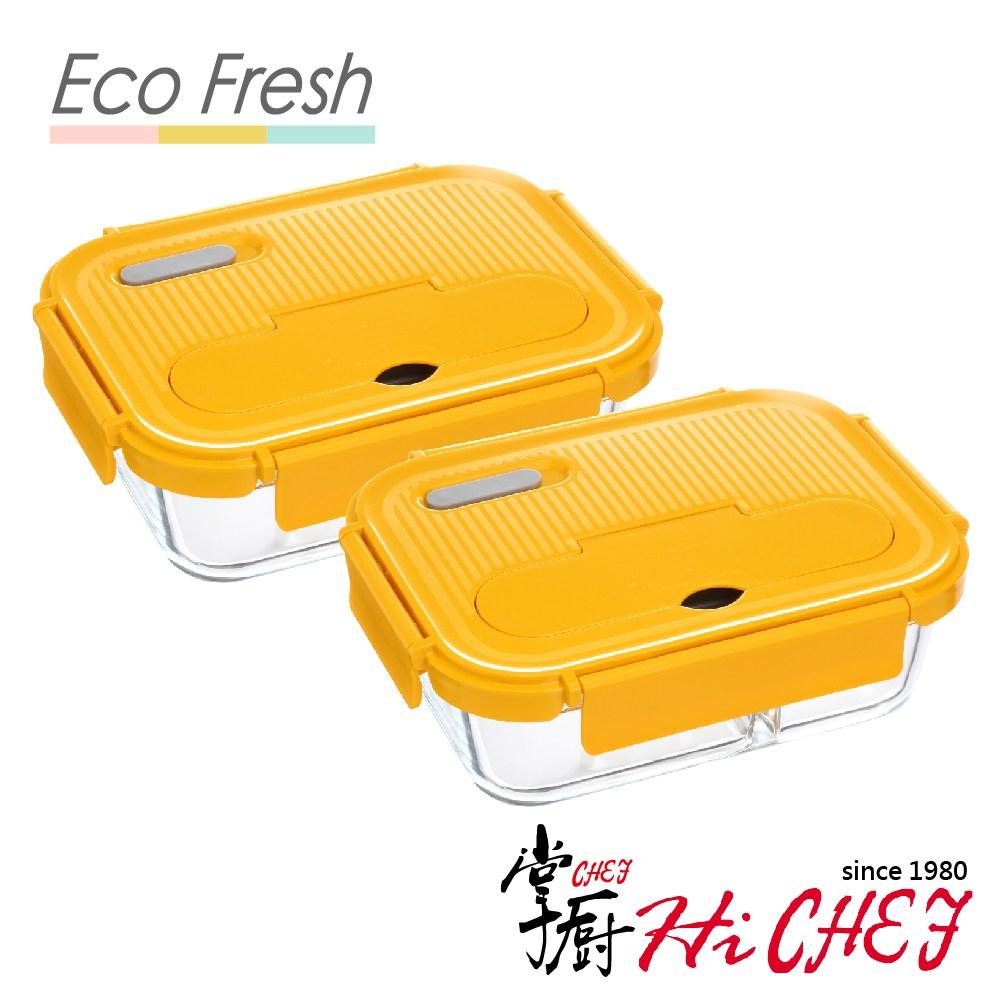 《掌廚HiCHEF》EcoFresh 玻璃分隔保鮮盒(2入 黃+黃色)