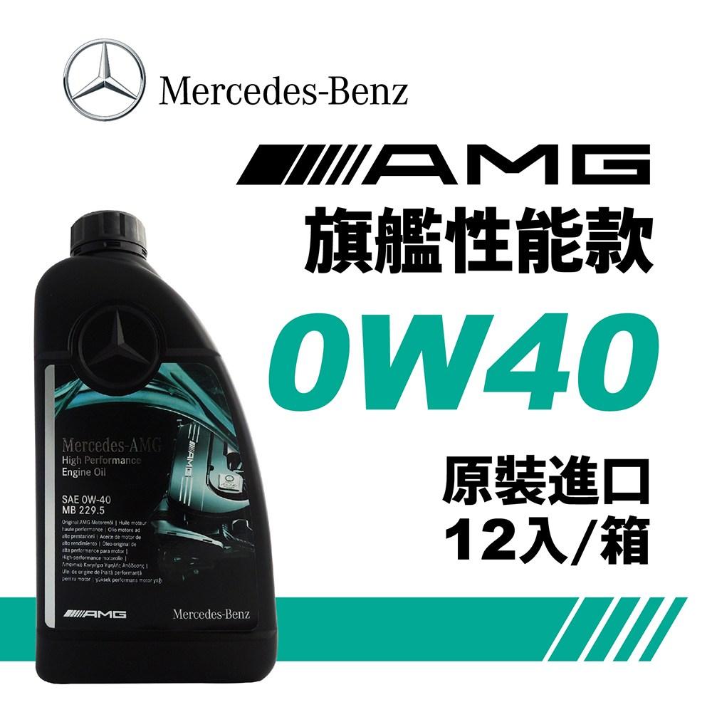 賓士AMG MB 229.5 0W40 旗艦全合成機油(整箱12入)