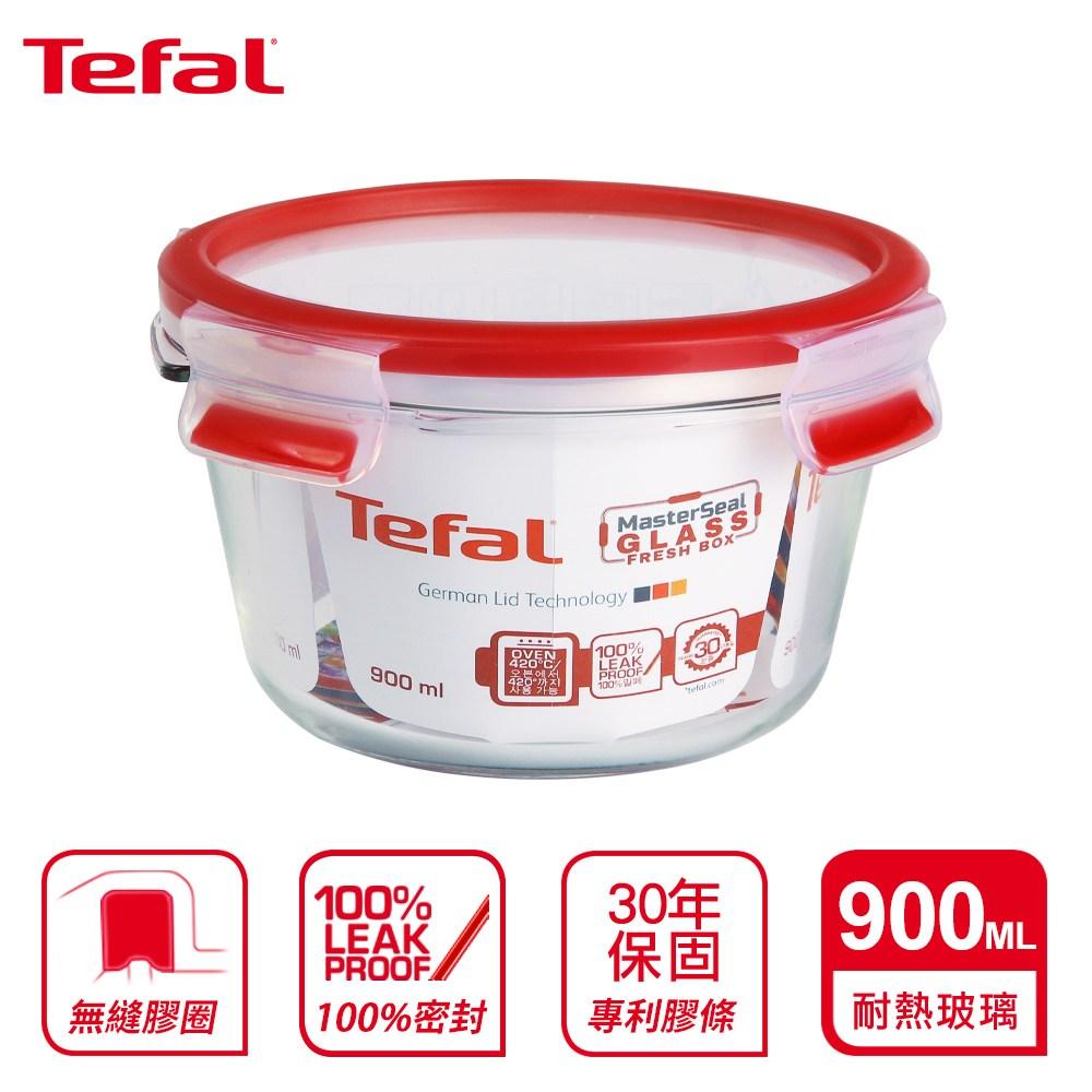 Tefal法國特福 德國EMSA 無縫膠圈耐熱玻璃保鮮盒 900ML圓