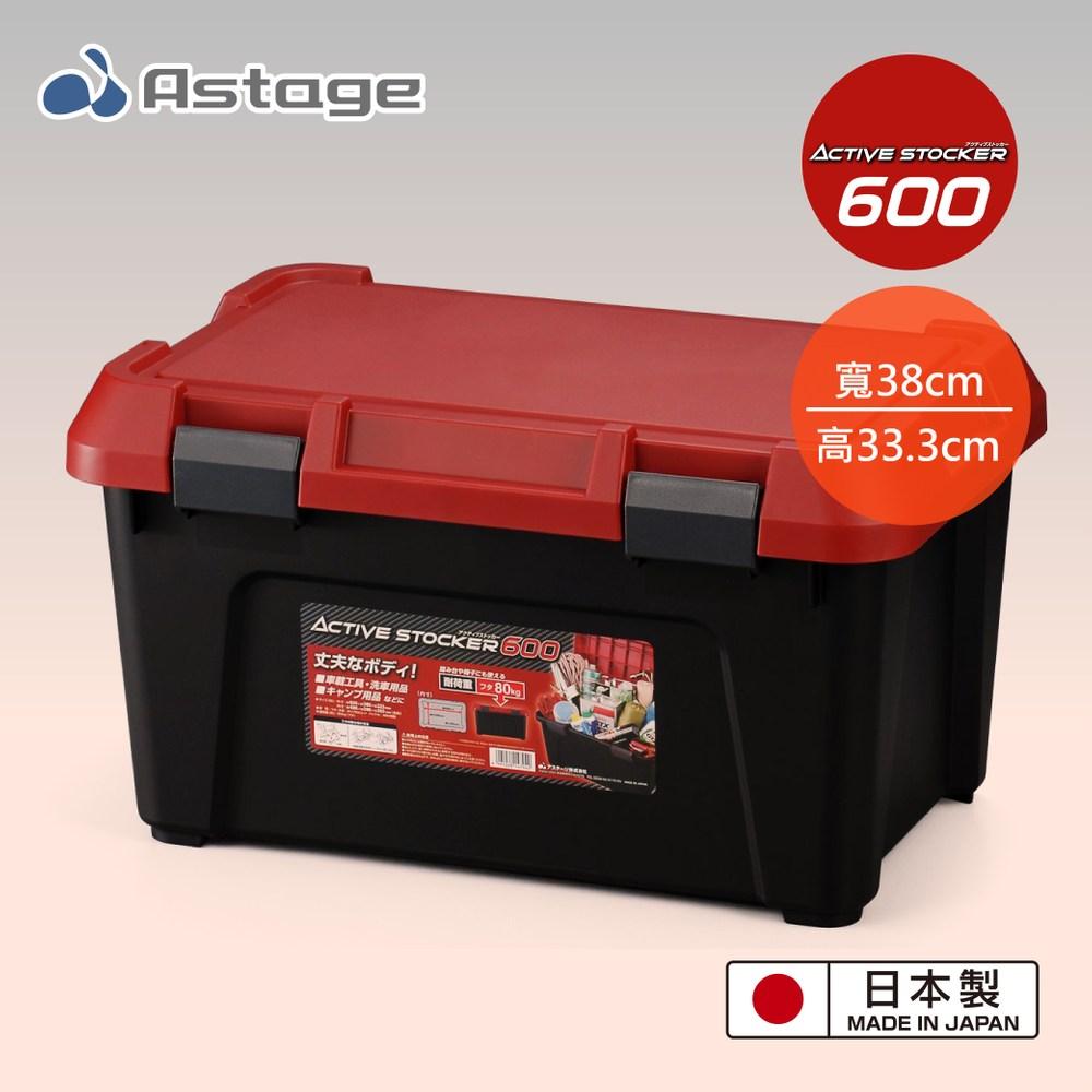 日本 Astage Active 耐重收納工具箱 38L 600型