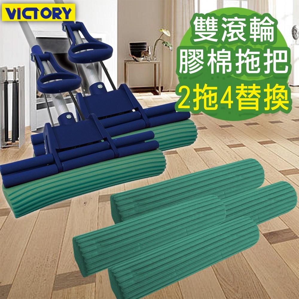 【VICTORY】雙滾輪膠棉拖把(2拖4替換)