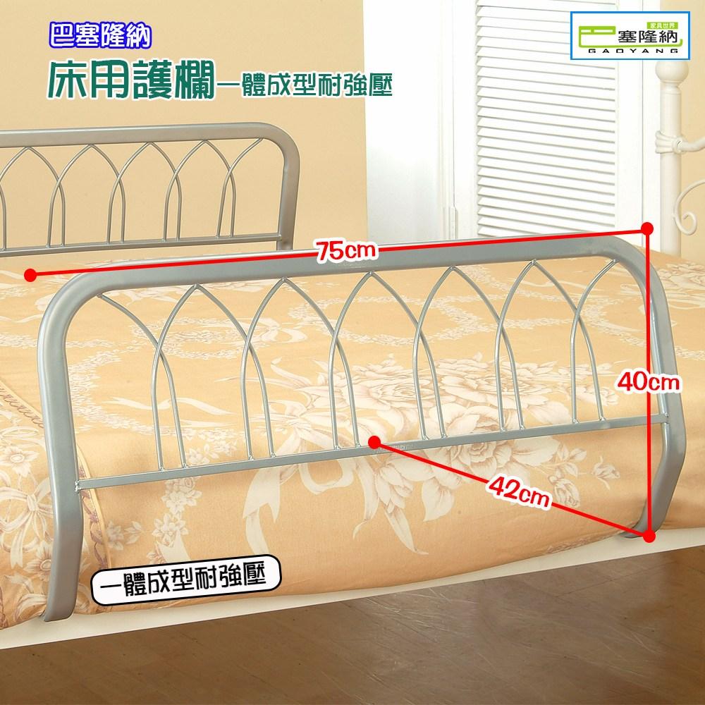 巴塞隆納─床用護欄一體成型耐強壓(1入)銀光灰