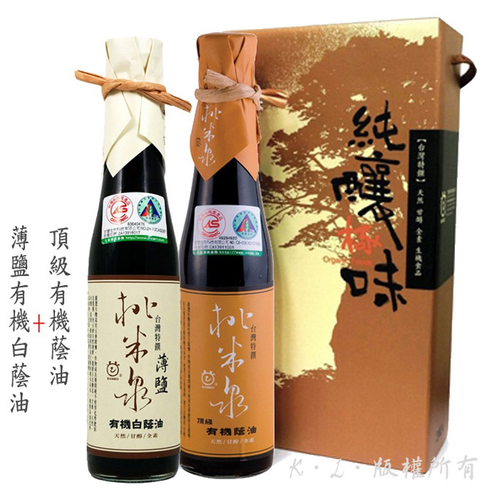 【桃米泉】頂級有機蔭油+有機白蔭油(2入組)